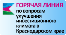 Министерство стратегического развития, инвестиций и внешнеэкономической деятельности Краснодарского края