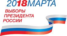 Выборы 2018